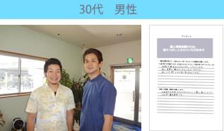 川村矯正歯科の患者さまの声No2