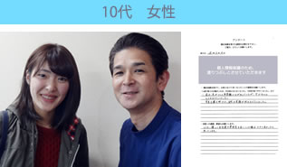 川村矯正歯科の患者さまの声No14